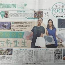 慳錢修復 物料重生 (星島日報)